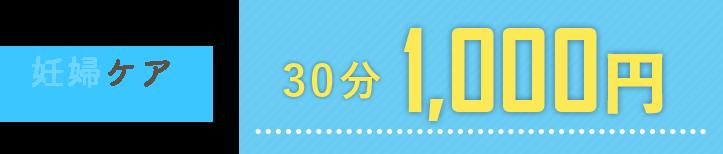 妊婦ケア30分1000円